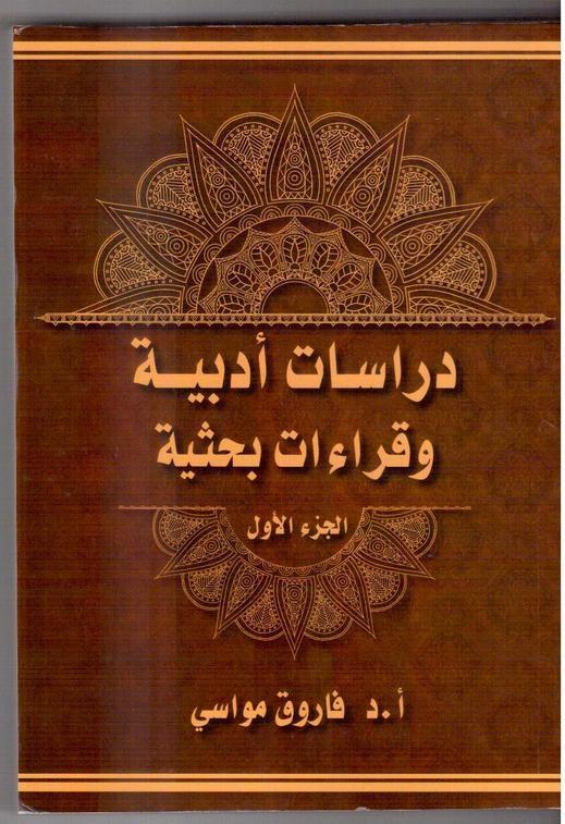 دراسات أدبية وقراءات بحثية/ب.مواسي