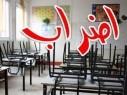 اليوم: إضراب شامل في مدارس شعب بسبب الاعتداء على احد المربين