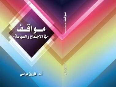 اصدار كتاب جديد للبروفيسور فاروق مواسي