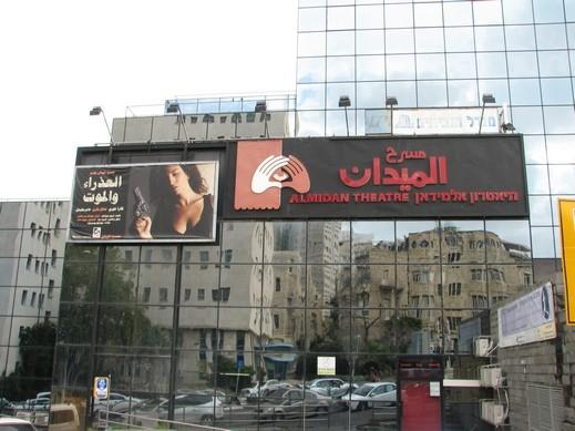 مسرح الميدان ينجو من تهديد جديد على مصيره