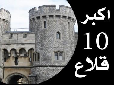 اكبر 10 قلاع في العالم