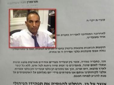 اقصاء موظف يهودي من شركة حافلات بعد ان شتم النبي