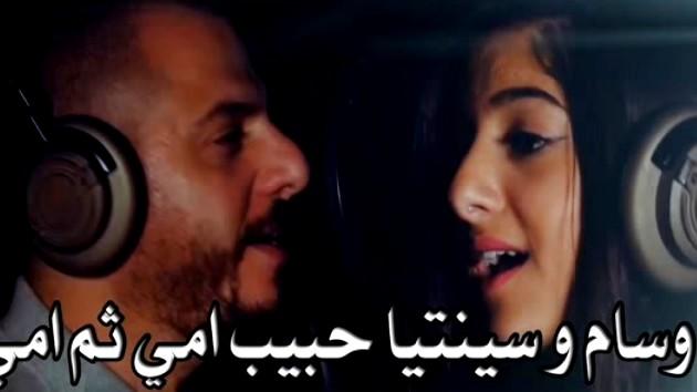 إستمعوا: إبنة وسام حبيب سينتيا تغني مع والدها للام