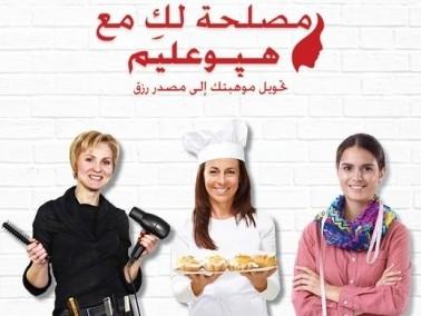 هبوعليم في خطوة مميزة للنساء في المجتمع العربي