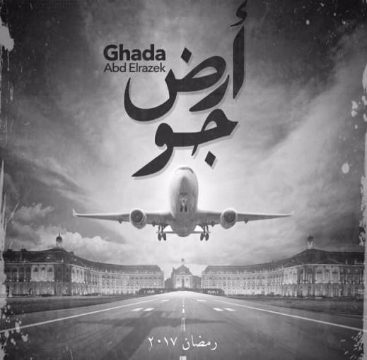 رمضان 2017: غادة عبد الرازق مضيفة طيران