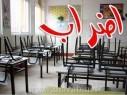 إضراب في مدرسة البيادر في عين الأسد بعد إلقاء قنبلة على سيارة مديرها