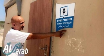 مواسي من باقة: لافتات في شاطئ قيساريا مترجمة بصورة تمس بالمستجمين العرب