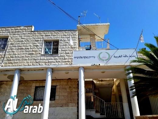 نتيجة بحث الصور عن site:alarab.com بلدية باقة الغربية