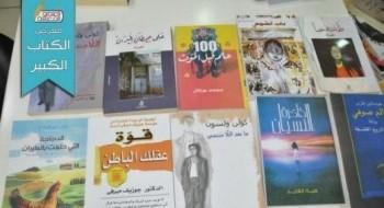 بعد النجاح الضخم: استمرار معرض الكتاب في كنيون كنعان يركا حتى 31.10