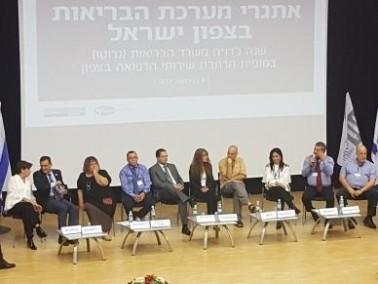 عيمك يزرعيل: انعقاد مؤتمر تحديات الجهاز الصحي
