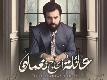 حصريا الحلقة الأولى من مسلسل عائلة الحاج نعمان
