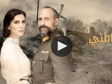 انت وطني الحلقة 7 مدبلجة HD اونلاين 2017
