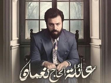 شاهدوا الحلقة الثالثة من مسلسل عائلة الحاج نعمان