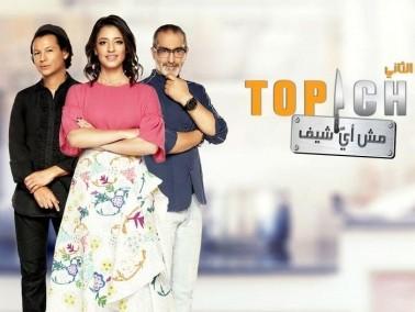 شاهدوا الحلقة الخامسة من برنامج Top Chef بموسمه الثاني