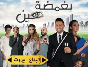 شاهدوا فيلم بغمضة عين بطولة : زياد برجي ودجى حجازي