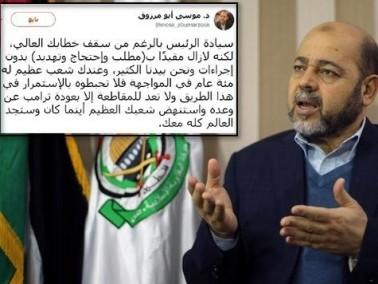 أبو مرزوق: لا تعود للمقاطعة قبل أن يتراجع ترامب عن قراره