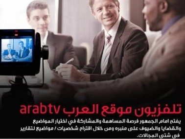 تلفزيون العرب يفتح الباب امام زواره لاختيار المواضيع
