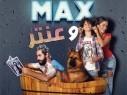 شاهدوا الفيلم اللبناني ماكس وعنتر في اطار كوميدي