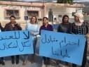 مجلس شعب ينظم وقفة احتجاجية بعد الاعتداء على موظفين في قسم الجباية