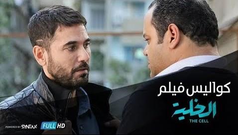 أحمد عز  يكشف عن كواليس تصوير فيلم الخلية