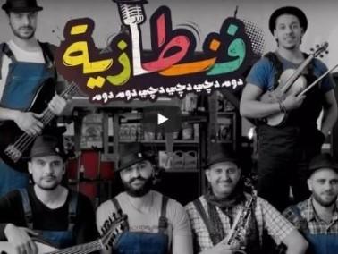 الانس والجام الفلسطينية تبدع بعملها الجديد فنطازية