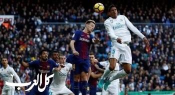 هل يحسم برشلونة لقب الليجا في الكلاسيكو؟