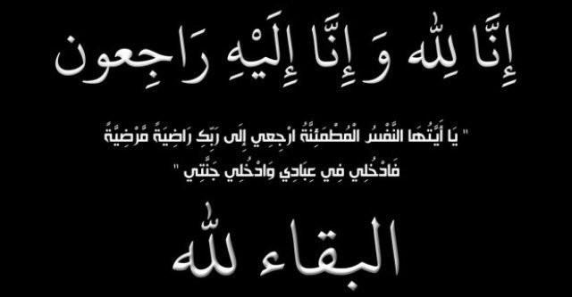النجيدات:  الحاج محمد حمد ابو حمد (رستم) في ذمة الله