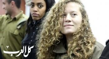 اقتراح صفقة بين النيابة والدفاع عن عهد التميمي يتم بموجبها سجنها لـ8 أشهر