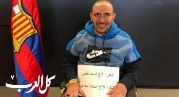 الطيبي والسعدي يحققان حلم زاهر أسدي من الجديدة المكر بحضور مباراة في برشلونة