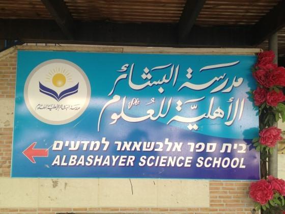 مدرسة البشائر الأهليّة للعلوم – سخنين تتربع على القمم
