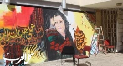 الناصرة: جدارية تحمل صورة وكلمات الراحلة ريم بنا
