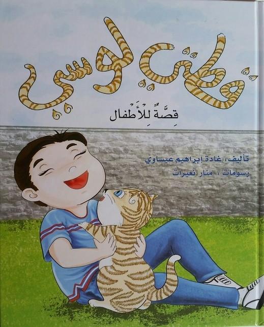 إصدار قصة للأطفال: قطتي لوسي