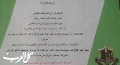 طائرات اسرائيلية تلقي مناشير تحذيرية لسكان غزة