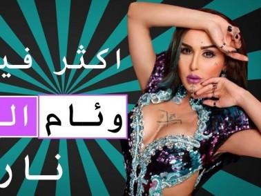 اكثر 10 فيديوهات نارية للفنانة وئام الدحماني