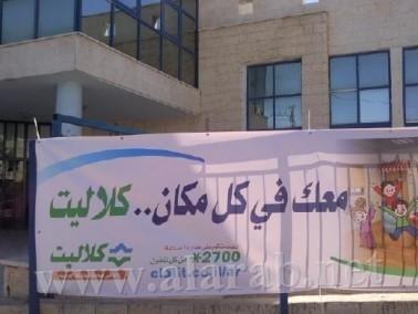 اضراب في صندوق مرضى كلاليت يوم الأحد 06.05