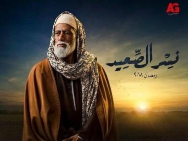 اعلان نسر الصعيد مسلسل محمد رمضان