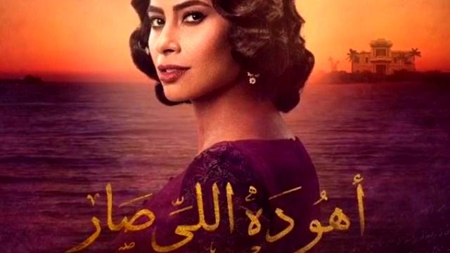 أهو ده اللي صار مسلسل روبي في رمضان 2018