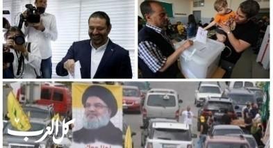 لبنان يترقب نتائج الانتخابات وتوقعات بفوز حزب الله