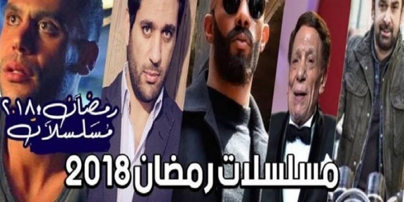 مواعيد مسلسلات رمضان 2018 على القنوات الناقلة - 1439 هـ