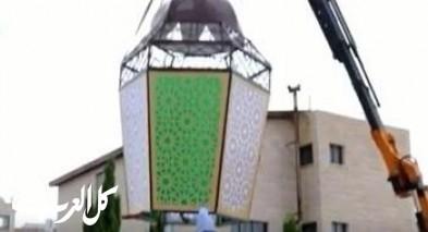 شفاعمرو تستعد لاضاءة فانوس رمضان