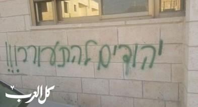 عبارات عنصرية في القدس الشرقية