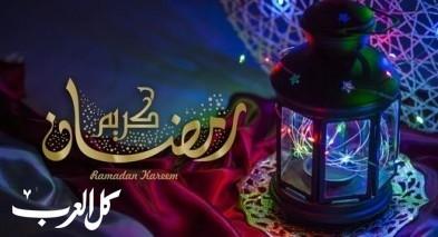 بيان وتهنئة المحاكم الشرعية بمناسبة حلول شهر رمضان