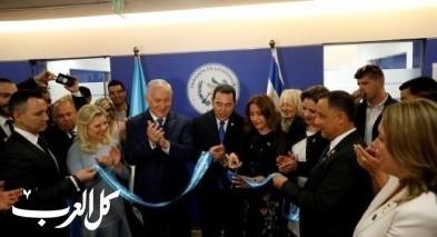 غواتيمالا تدشن سفارتها في القدس