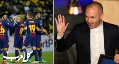 برشلونة يختتم الليجا بمواجهة ريال سوسيداد