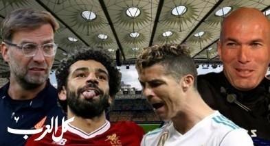 الليلة: قمة نارية تجمع ريال مدريد وليفربول