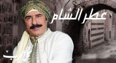 مشاهدة مسلسل عطر الشام 3 الحلقة 13 HD