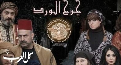 مشاهدة مسلسل جرح الورد الحلقة 15