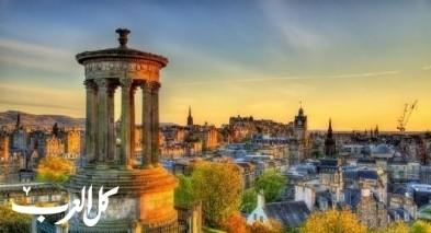 اسكتلندا..الحضارة والعراقة والتاريخ