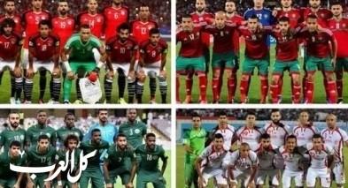 أكثر المنتخبات العربية مشاركة في المونديال