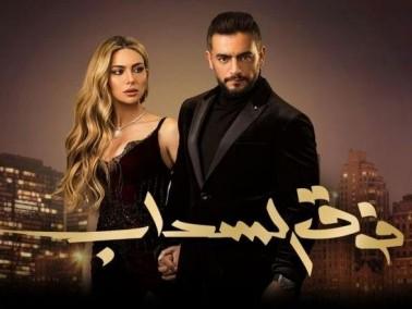 مشاهدة فوق السحاب الحلقة 29 HD رمضان 2018